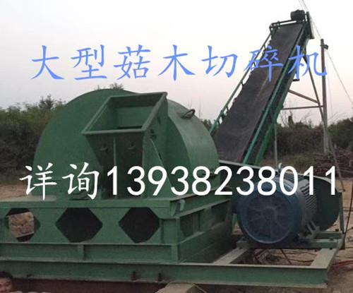 郑州振治机械大型菇木切碎机陕西客户现场