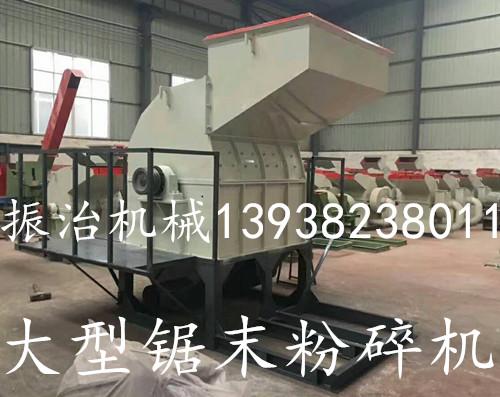 郑州振治机械大型锯末粉碎机机客户现场